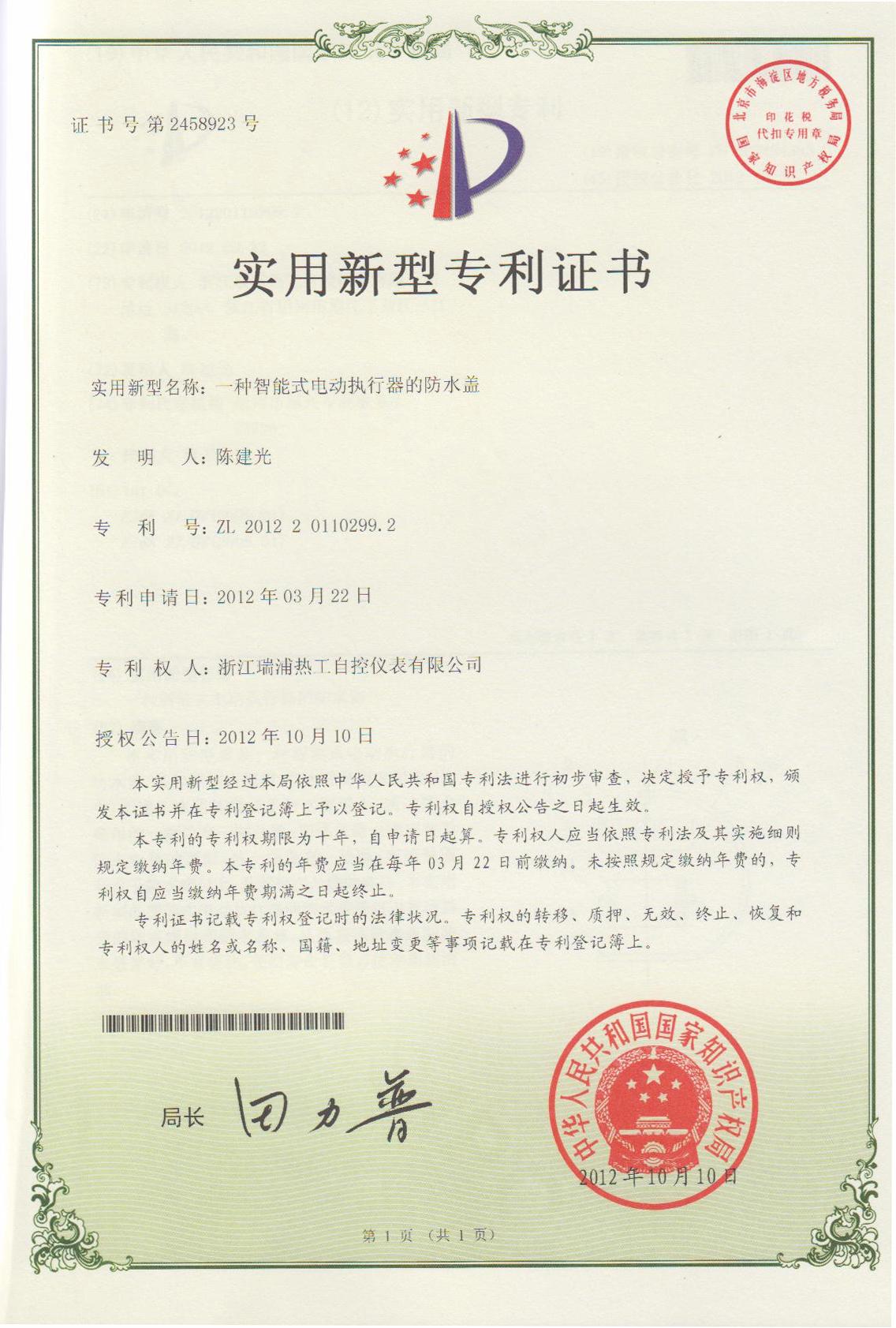 实用新型专利证书-3