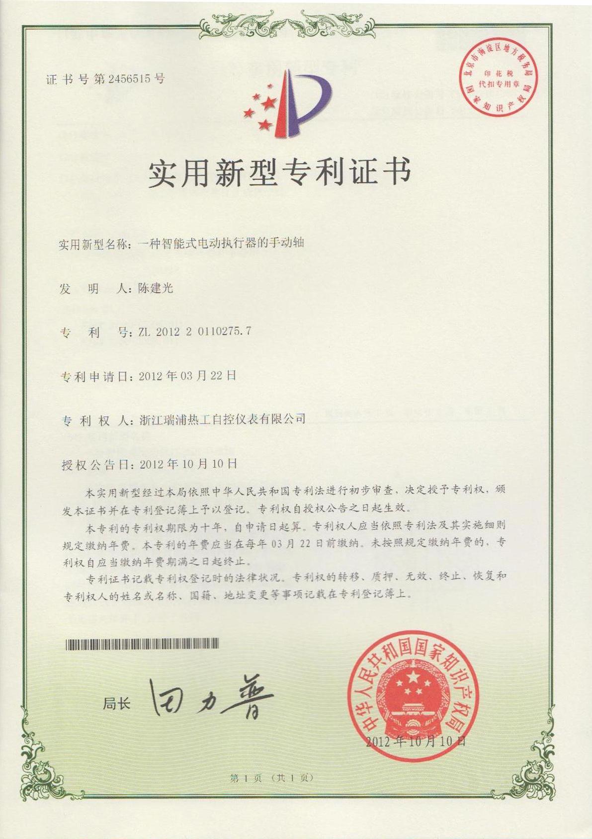 实用新型专利证书-2